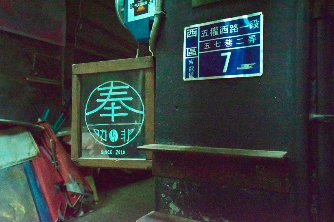 奉咖啡沒有醒目華麗的招牌(攝影/Yuling Chiu)