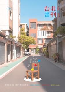 台北畫刊620期-1