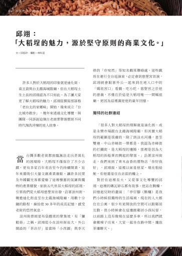 台北畫刊620期-60