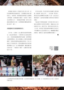 台北畫刊620期-61