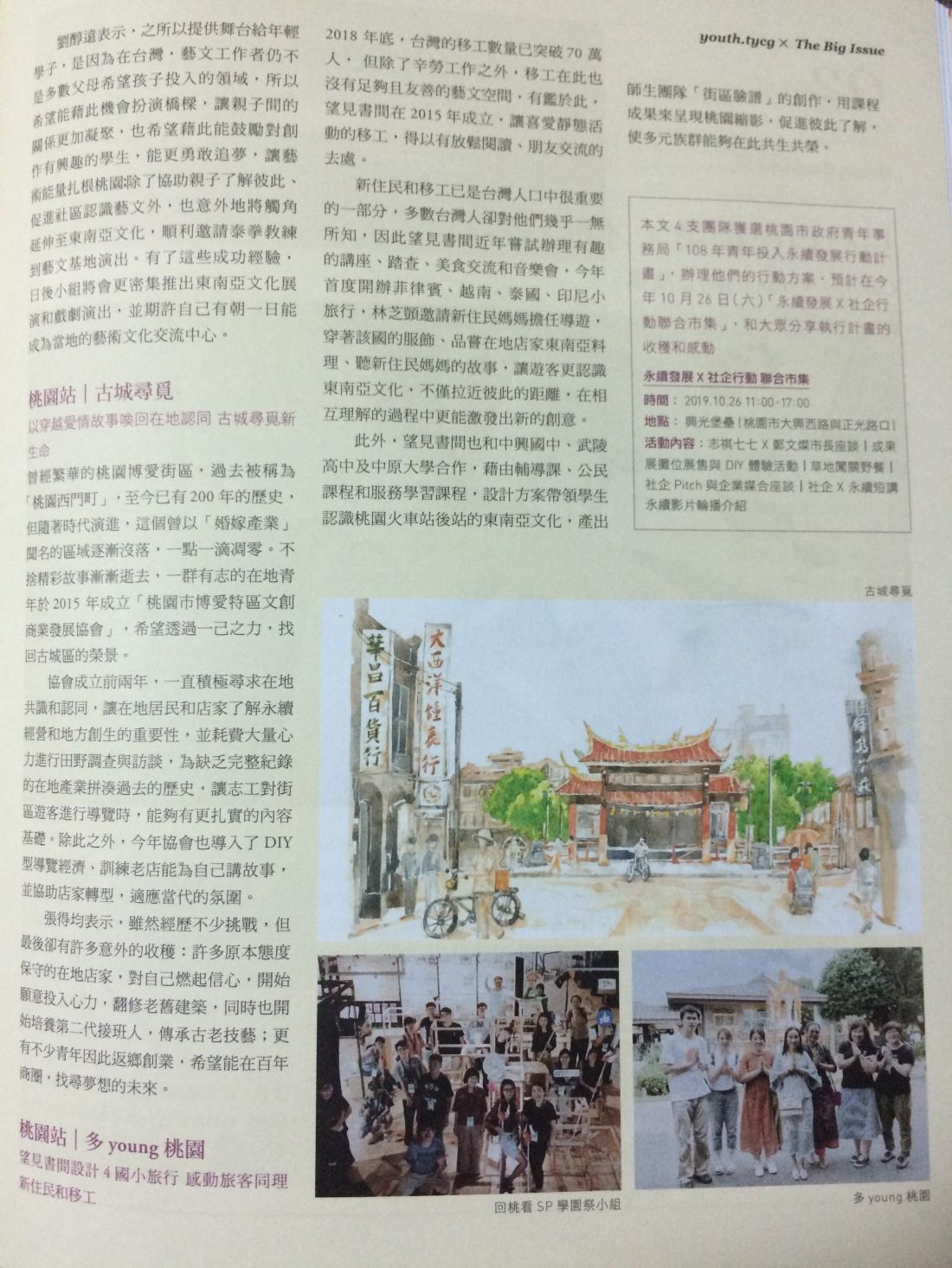 大誌201010桃園青年局廣編-3