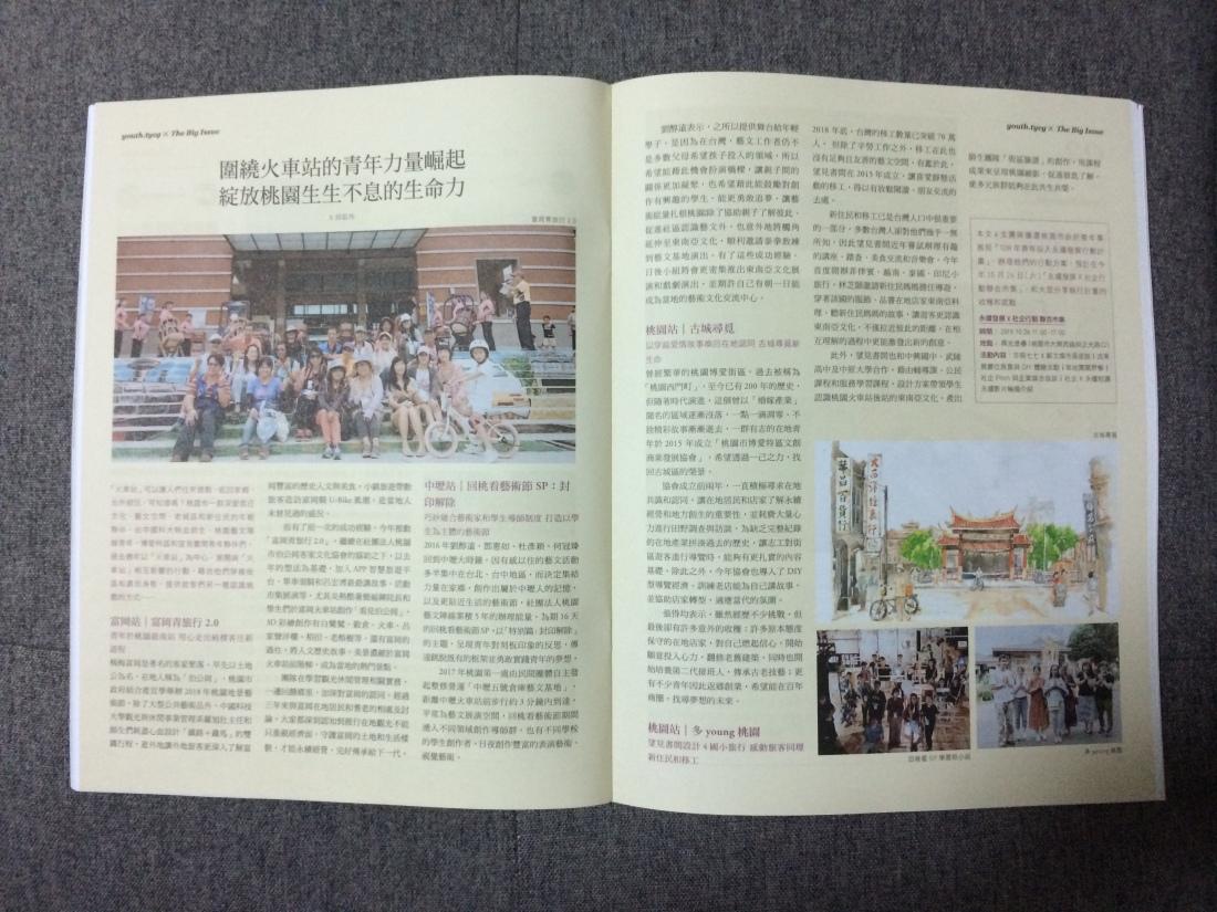 大誌201010桃園青年局廣編-4