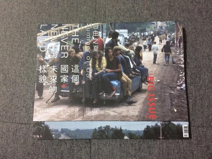 大誌201010桃園青年局廣編-5