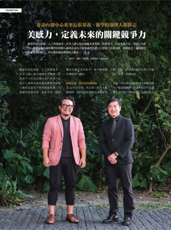 138 蘇仰志與張基義對談廣編-1