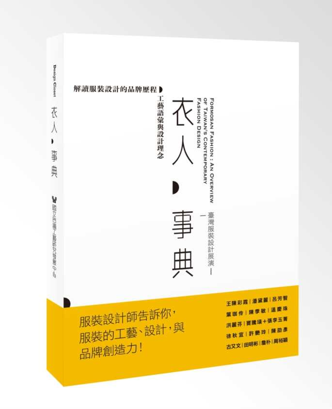 衣人事典:臺灣服裝設計展演 (1)
