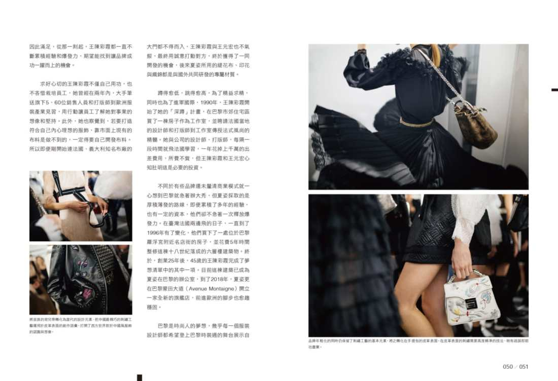 衣人事典:臺灣服裝設計展演 (2)