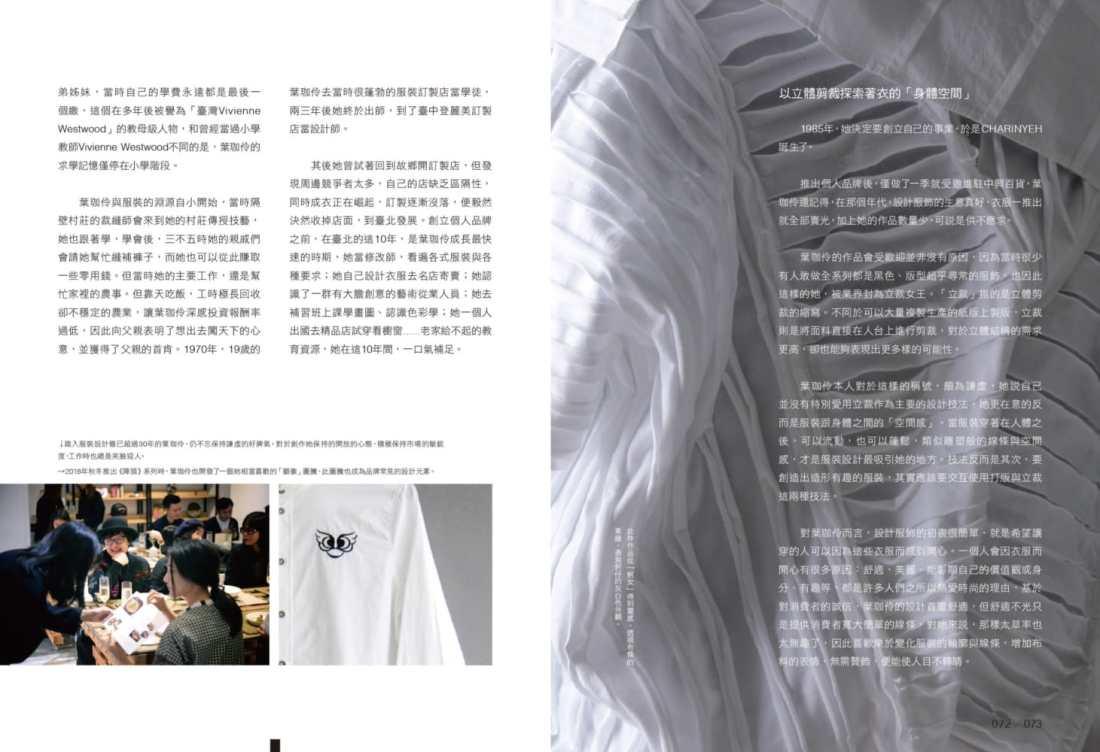衣人事典:臺灣服裝設計展演 (3)
