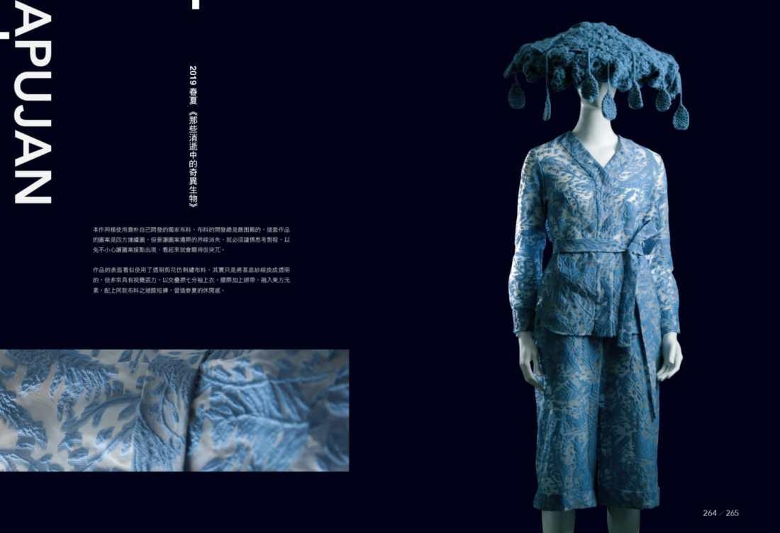 衣人事典:臺灣服裝設計展演 (4)