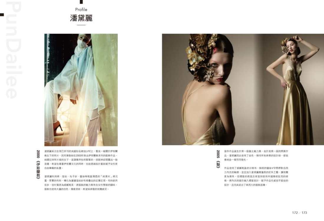 衣人事典:臺灣服裝設計展演 (5)