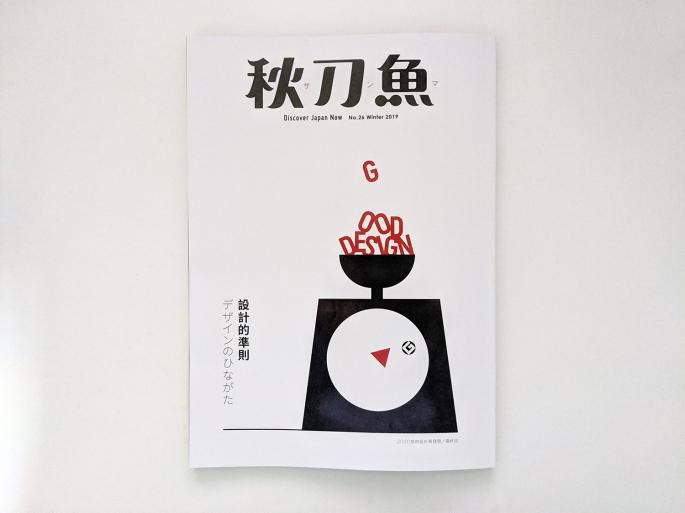 秋刀魚 本地 採訪 (1)